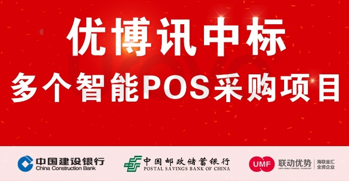 Urovo Tech Awarded by CCB, PSBC, and UMF the Smart POS Procurement Projects